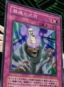 BuriedSoulTalisman-JP-Anime-GX