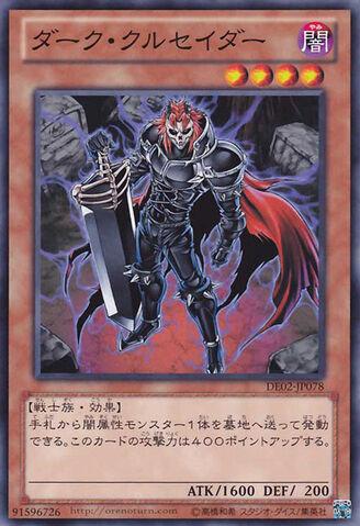 File:DarkCrusader-DE02-JP-C.jpg