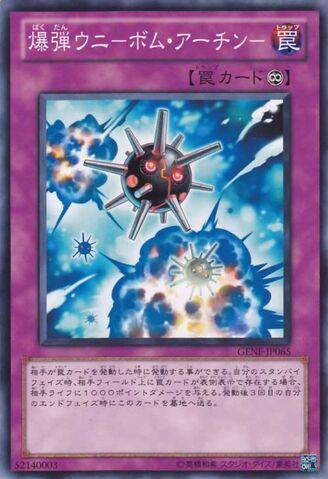 File:ExplosiveUrchin-GENF-JP-C.jpg