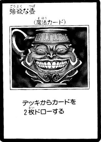 File:PotofGreed-JP-Manga-GX.jpg