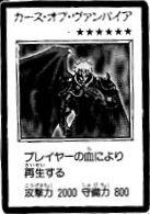 File:VampiresCurse-JP-Manga-R.png