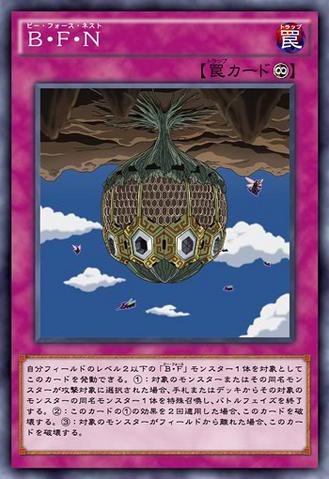File:BattlewaspNest-JP-Anime-AV.png