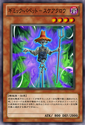 File:GimmickPuppetScarecrow-JP-Anime-ZX.png