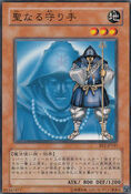 MysteriousGuard-BE2-JP-C