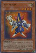 ToyMagician-PP01-KR-UR-1E