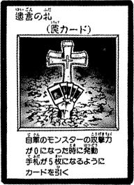 File:CardofLastWill-JP-Manga-DM.png