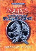OfficialGuideStarterBook-JP