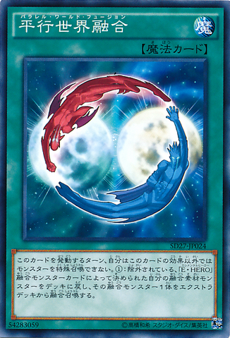 File:ParallelWorldFusion-SD27-JP-C.png