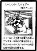 RouletteSpider-JP-Manga-R