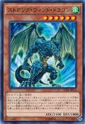 StrongWindDragon-DC01-JP-C