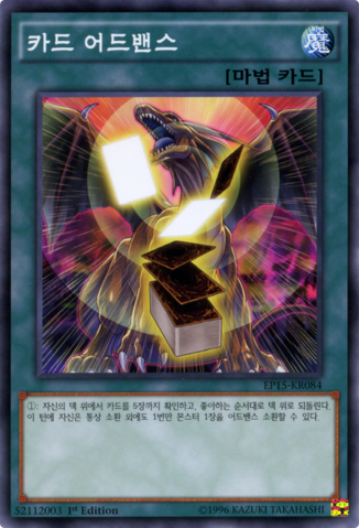 File:CardAdvance-EP15-KR-C-1E.png