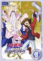 GX DVD 8