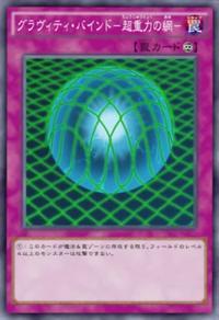 GravityBind-JP-Anime-AV