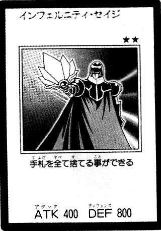 File:InfernitySage-JP-Manga-5D.png
