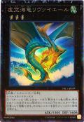 LeviairtheSeaDragon-TRC1-JP-CR