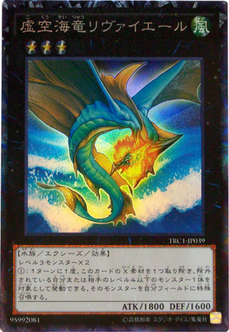 File:LeviairtheSeaDragon-TRC1-JP-CR.png