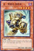 GenexAllyCrusher-HA04-KR-SR-1E