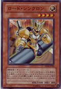 RoadSynchron-YSD4-JP-SR