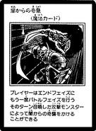 SurpriseAttackfromtheDarkness-JP-Manga-DM
