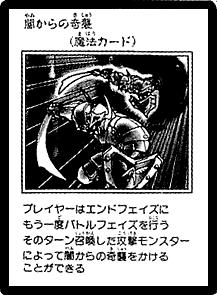 File:SurpriseAttackfromtheDarkness-JP-Manga-DM.png