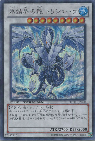 File:TrishulaDragonoftheIceBarrier-DTC3-JP-DScPR-DT.png