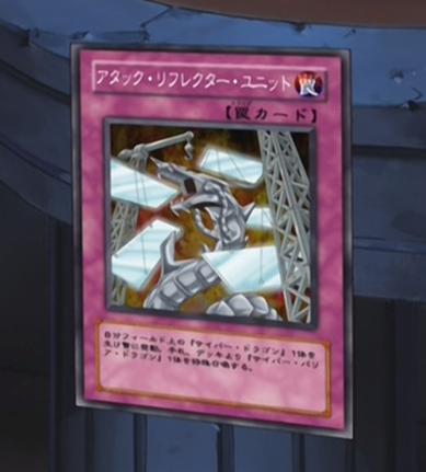 File:AttackReflectorUnit-JP-Anime-GX.png