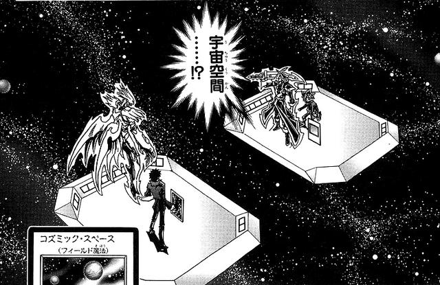 File:CosmicSpace-JP-Manga-R-NC.png