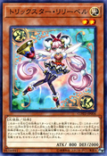 TrickstarLilybell-COTD-JP-C