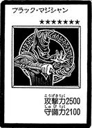 DarkMagician-JP-Manga-DM-Level7