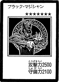 File:DarkMagician-JP-Manga-DM-Level7.png