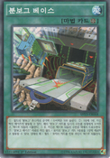DeskbotBase-SHVI-KR-C-1E