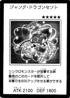 File:JunkDragonsent-JP-Manga-5D.png
