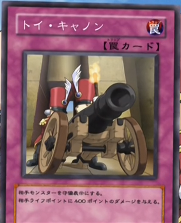 File:ToyCannon-JP-Anime-GX.png