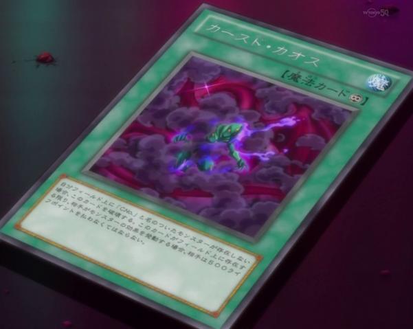 File:CursedChaos-JP-Anime-ZX.png