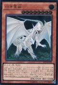 DragonSpiritofWhite-SHVI-JP-UtR