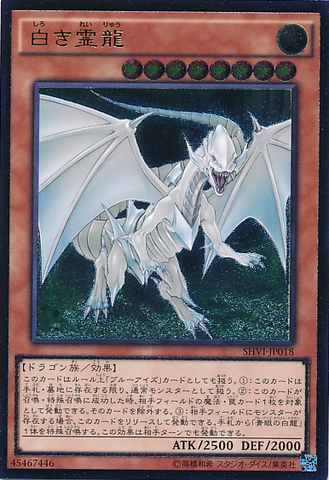 File:DragonSpiritofWhite-SHVI-JP-UtR.png
