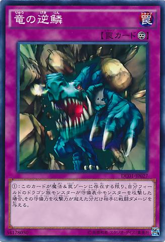 File:DragonsRage-DC01-JP-C.png