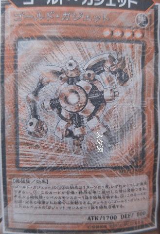 File:GoldGadget-MVP1-JP-OP.png