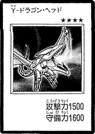 File:YDragonHead-JP-Manga-DM.png