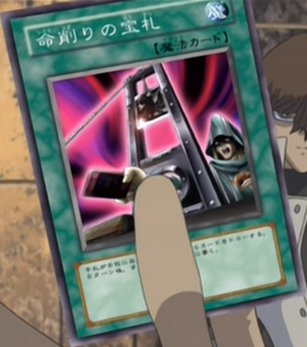 File:CardofDemise-JP-Anime-DM-2.png