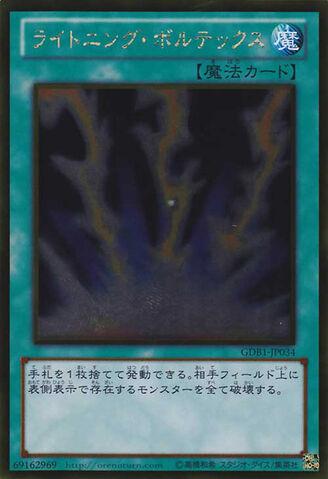 File:LightningVortex-GDB1-JP-GUR.jpg