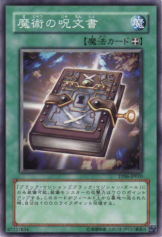 File:MagicFormula-TP06-JP-C.jpg