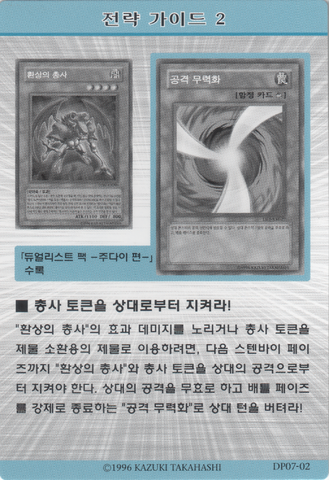File:StrategyCard2-DP07-KR.png