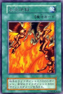 File:TremendousFire-V7-JP-R.jpg
