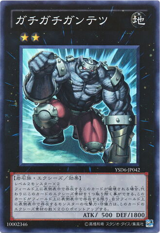 File:GachiGachiGantetsu-YSD6-JP-SR.jpg