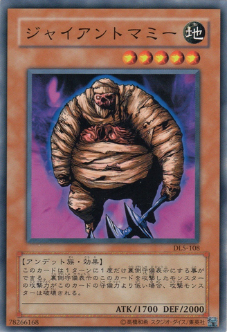 File:GiantAxeMummy-DL5-JP-C.png