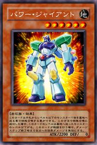 PowerGiant-JP-Anime-5D