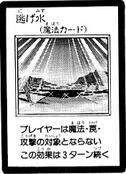 Mirage-JP-Manga-R