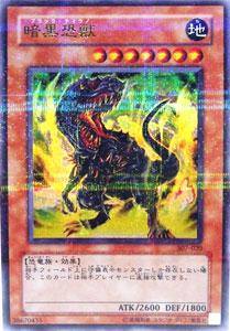File:BlackTyranno-307-JP-UPR.jpg