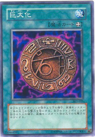 File:Megamorph-SK2-JP-C.jpg